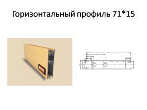 Профиль вертикальный ширина 71мм Электросталь