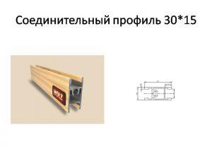 Профиль вертикальный ширина 30мм Электросталь