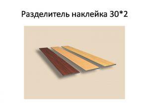 Разделитель наклейка, ширина 10, 15, 30, 50 мм Электросталь