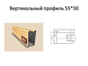"""Профиль """"HOLZ"""" вертикальный шириной 55 мм Электросталь"""