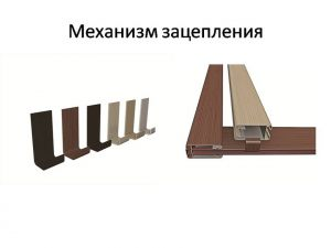 Механизм зацепления для межкомнатных перегородок Электросталь