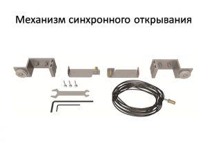 Механизм синхронного открывания для межкомнатной перегородки  Электросталь