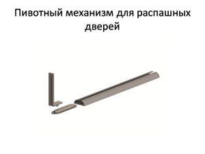 Пивотный механизм для распашной двери с направляющей для прямых дверей Электросталь
